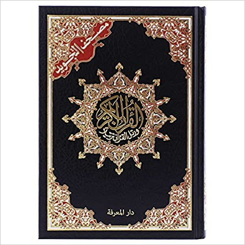 Amazon-Tajweed