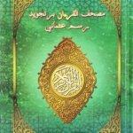 Al-Quran Tajwid Berwarna (Kpm 2017)