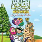 Buku Aktiviti Cepat Al-Quran Teknik Irsyadi