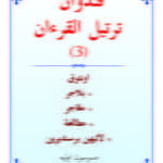 Panduan Tartil Al-Quran (3) / Sc