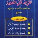 Al-Qawaid Qabla At-Tilawah / Sc