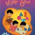 Sayang Jawi (1) Kemahiran Membaca / Sc