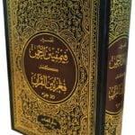 Tafsir Pimpinan Ar Rahman (Jawi) / Hc