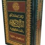 Tafsir Pimpinan Ar Rahman (Rumi) / Hc