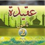 Buku Teks Kafa: Aqidah Tahun 2 / Sc