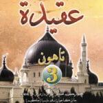 Buku Teks Kafa: Aqidah Tahun 3 / Sc