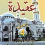 Buku Teks Kafa: Aqidah Tahun 4 / Sc