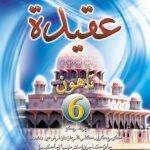 Buku Teks Kafa: Aqidah Tahun 6 / Sc