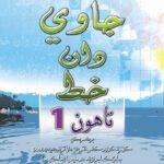 Buku Teks Kafa: Jawi & Khat Tahun 1 / Sc