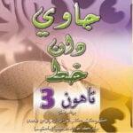 Buku Teks Kafa: Jawi & Khat Tahun 3 / Sc
