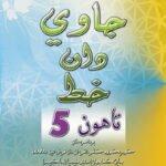 Buku Teks Kafa: Jawi & Khat Tahun 5 / Sc