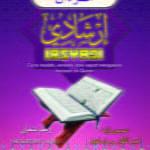 Buku Modul Asas Cepat Al-Quran Teknik Irsyadi /Sc