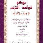 Buku Qawaad Al-Tarannum / Sc