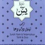 Yasin & Terjemahan, Tahlil, Doa / Sc